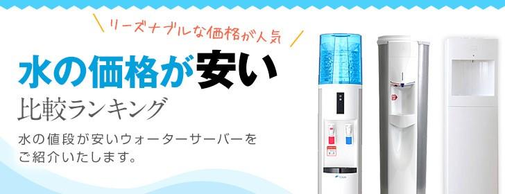 水の価格が安いウォーターサーバー比較ランキング
