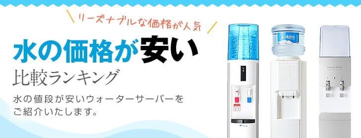水の価格が安い