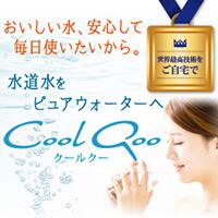 CoolQoo(クールクー)