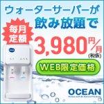 OCEAN(オーシャン)