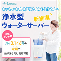 locca(ロッカ)