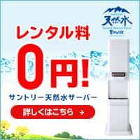 サントリー天然水 ウォーターサーバー